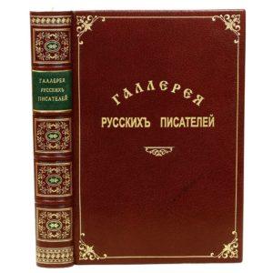 Игнатов И. Галерея русских писателей. 1901 (кожа)