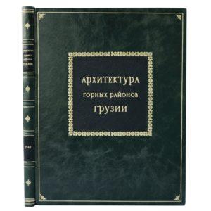 Джандиери М., Лежава Г. Архитектура горных районов Грузии, 1940 (кожа)