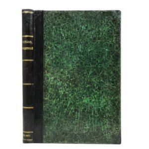 Устав кредитный, 1903