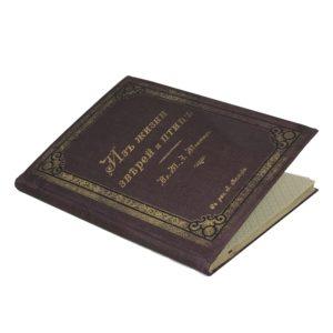 Мензбир М.А. Из жизни зверей и птиц, 1897 (большой формат)