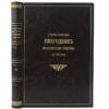 статистический ежегодник за 1905 год в кожаном переплете