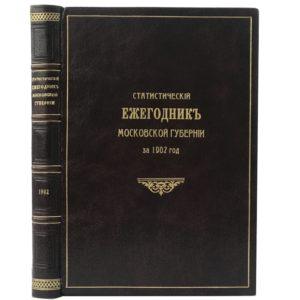 Статистический ежегодник Московской губернии за 1902 год, 1903 (кожа)