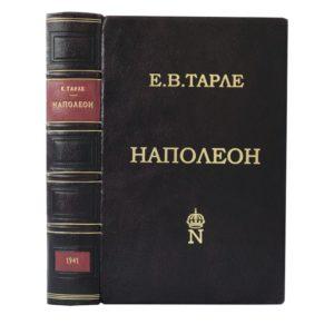 Тарле Е. Наполеон, 1941 (кожаный переплет)