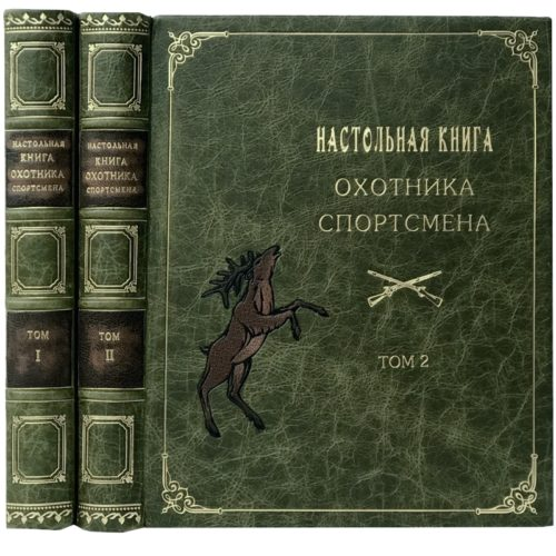 Настольоная книга охотника в кожаном переплете, с футляром