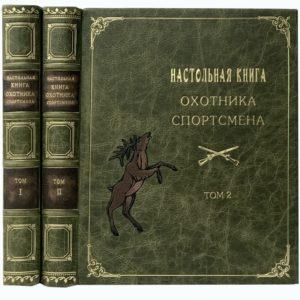 Настольная книга охотника-спортсмена в 2-х томах с футляром (кожа)