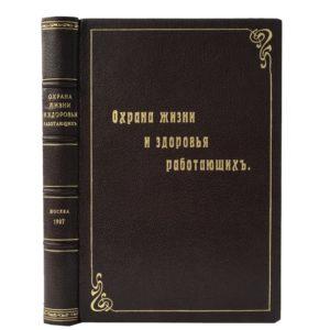 Уваров М., Лялин Л. Охрана жизни и здоровья работающих, 1907 (кожа)