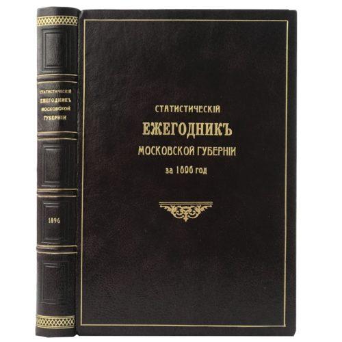статистический ежегодник московской губернии за 1898 год