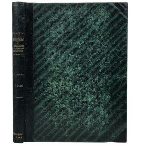 Протоколы заседаний 7 Совещательного съезда представителей службы телеграфа и железнодорожных электротехников в 1900 г (большой формат)