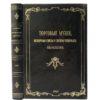 Антикварная книга о торговле и марктинге