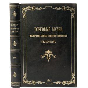 Янжул И.И. Торговые музеи, экспортные союзы и склады товарных образцов, 1897 (кожа)