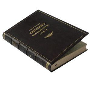 Статистическй ежегодник Московской губернии за 1896 год, 1897 (кожа)