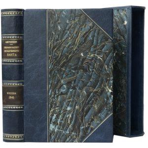 Ветчинкин В., Поляхов Н.Н. Теория и расчет воздушного гребного винта, 1940 (с футляром)