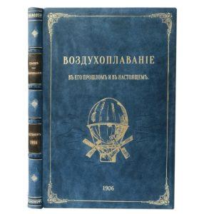 Барш Г. Воздухоплавание в его прошлом и  в настоящем, 1906 (кожа)