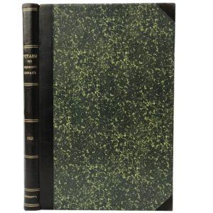 Уставы об акцизных сборах, 1901
