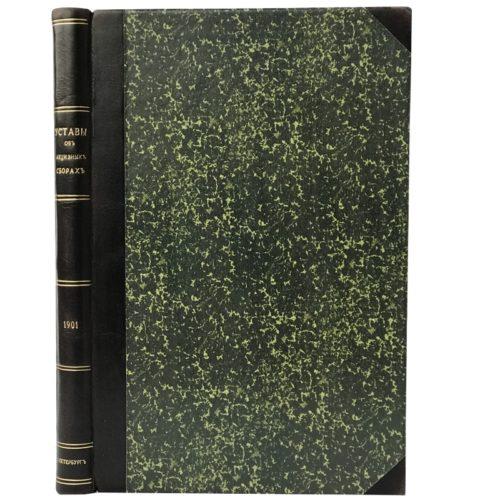 Устав об акцизных сборах 1901 года
