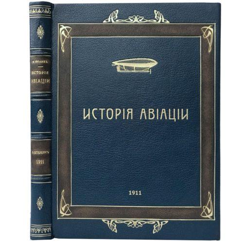 антикварная книга по истории авиации