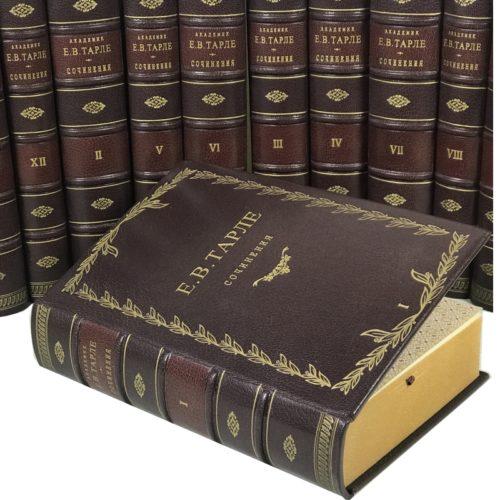 Тарле Собрание сочинени в 12 томах, кожаный переплет