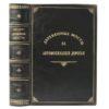 Гибшман Е. Деревянные мосты на автомобильных дорогах, 1938. Книга о проектировании мостов