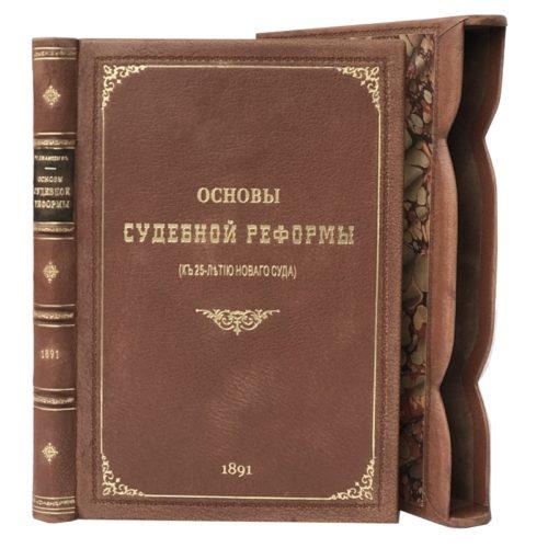 ..джаншиев Основы судебной рефоры в кожаном переплете 1891 год