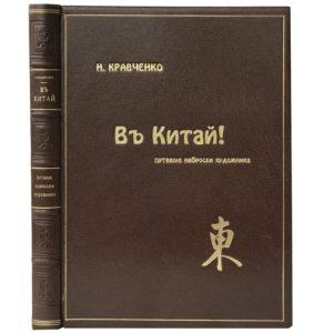 Кравченко Н. В Китай! Путевые наброски художника, 1904 (кожаный переплет)