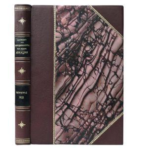 Саткевич А. Аэродинамика как теоретическая основа авиации, 1923