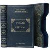 Уставы счетные, 1857 года кожаный переплет