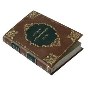 Антология азербайджанской поэзии, 1939 (кожаный переплет)