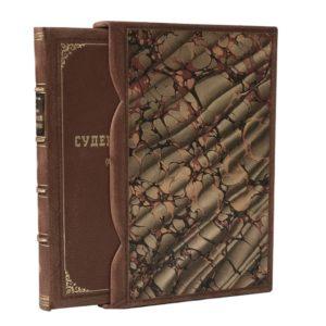 Джаншиев Гр. Основы судебной реформы, 1891 (кожа, футляр)