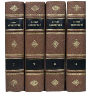 Хемингуэй Э. Собрание сочинений в 4 томах.