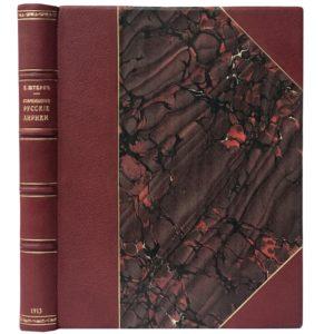 Штерн Е. Современные русские лирики (1907 – 1912). Стихотворения. 1913