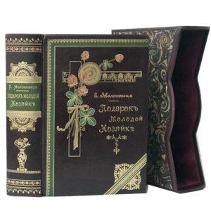 Молоховец Е. Подарок молодым хозяйкам , 1907 (кожа, футляр)