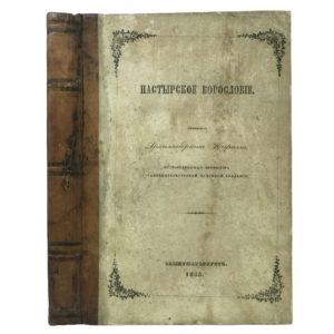 Архимандрит Кирилл. Пастырское богословие, 1853.