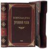 Ключевский В. Боярская дума древней Руси 1882
