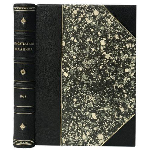 Антикварная книга Сборник правил и формул строительной механики, 1877