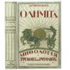 Петиску Олимп антикварная книга