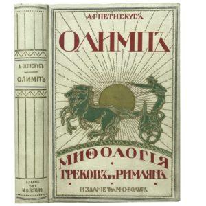 Петискус А.Г Олимп. Мифология греков и римлян, 1913