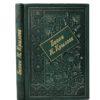 Крылов И. Басни. Полное собрание с биографией, 1895