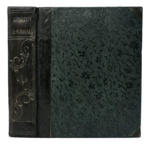 Ломоносов М.В. Избранные сочинения.1846