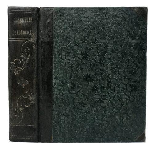 Ломоносов М.В Избранные произведения 1846