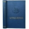 Артиллерия антикарная книга