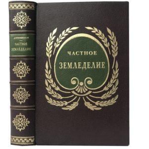 Прянишников Д. Частное земледелие, 1922 (Берлин)