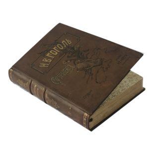 Гоголь Н. В. Сочинения в одном томе, 1901
