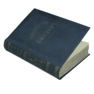 Козлов И. Стихотворения в 2 томах, 1855