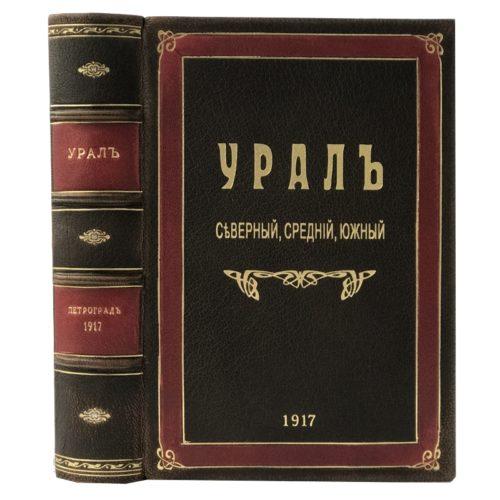 Антикварная книга об Урале.