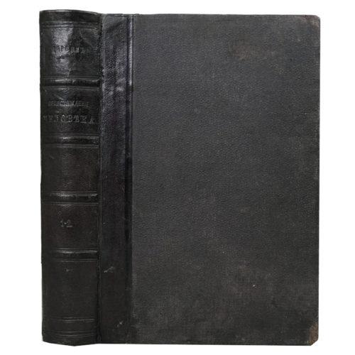 Дарвин Ч. просхождение человека, 1874