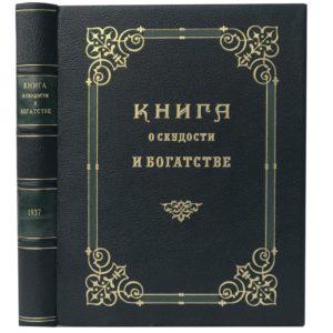 Посошков И. Книга о скудости и богатстве (кожа),  1937