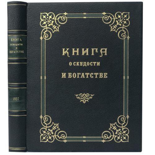 Посошков И. книга о скудости и богатстве, 1938