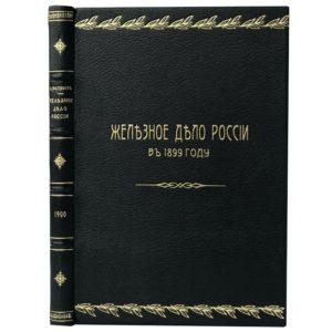 Матвеев А. Железное дело России в 1899 году, 1900 (кожа)