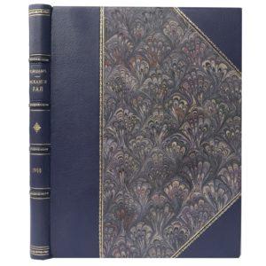 Бодлер Ш. Искания рая, 1908