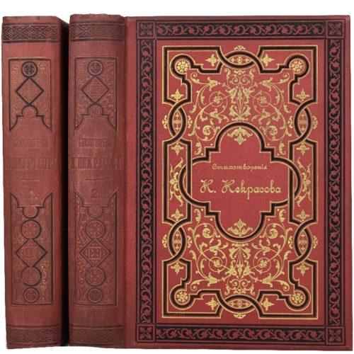 Антикварное собрание сочинений Некрасова, 1886